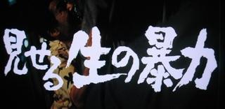 仁義かるた<み>.JPG