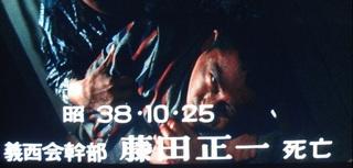 仁義かるた<や>藤田死.JPG