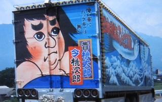 トラック野郎<む>.JPG