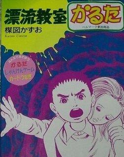 漂流 表紙2.JPG